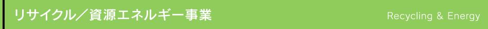 三光グループ リサイクル/資源エネルギー事業