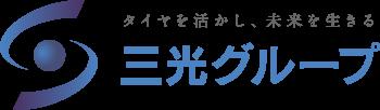 三光グループ| 株式会社三光産業