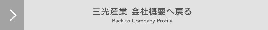 株式会社 三光産業