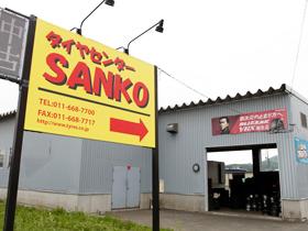 SHOPタイヤセンター SANKO