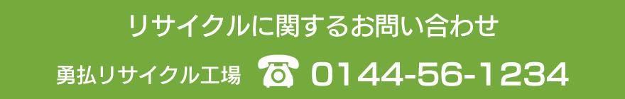 yuhutsu_tel