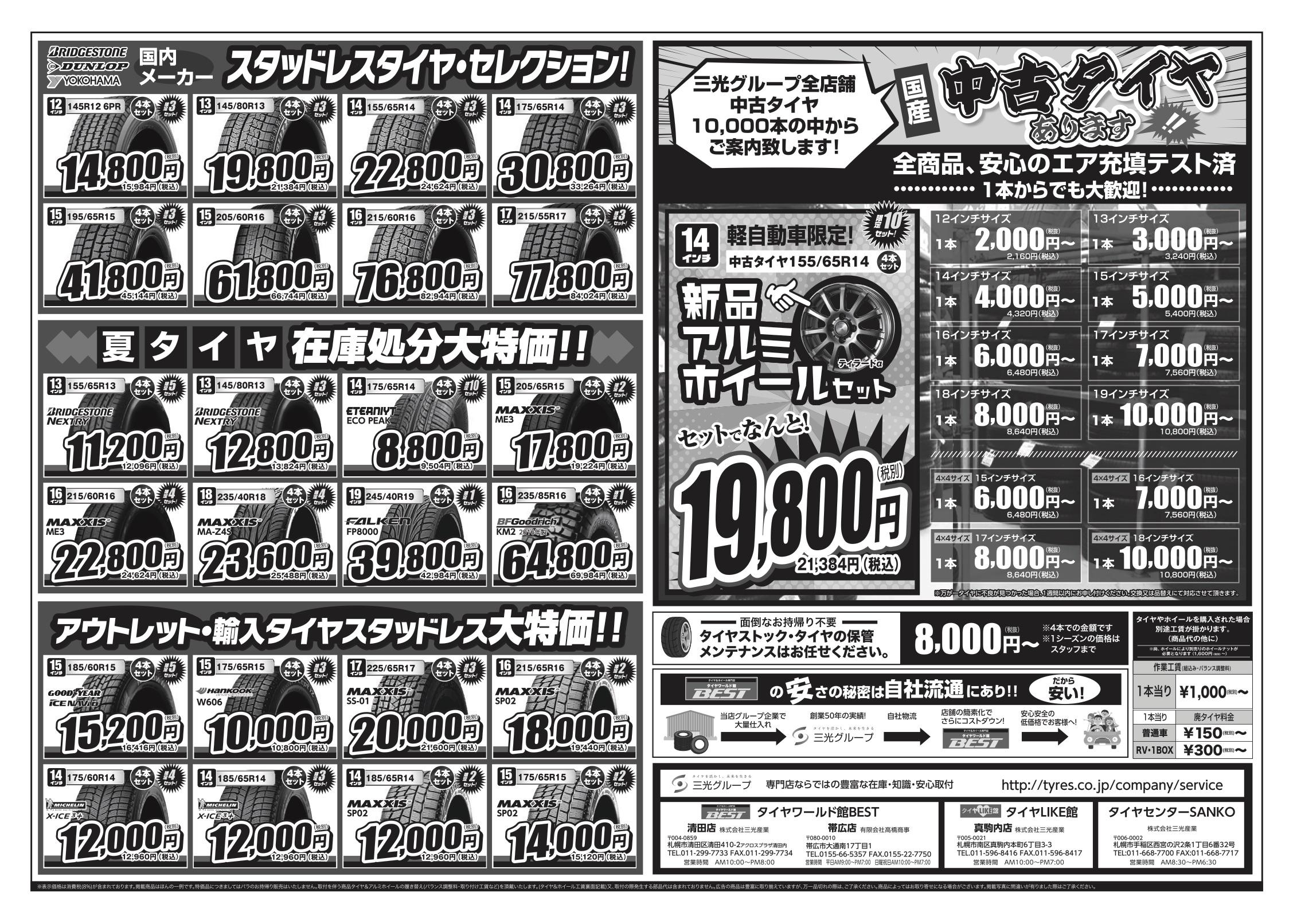 201909_tomakomai02